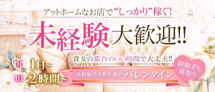 バレンタイン 広島デリヘルの未経験求人画像