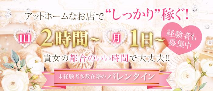 バレンタイン 広島デリヘルの求人情報