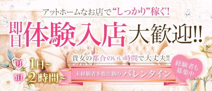 バレンタイン 広島デリヘルの体験入店求人画像
