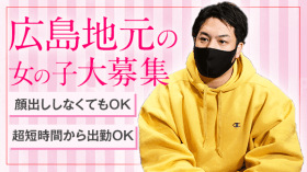 バレンタイン 広島デリヘルのスタッフによるお仕事紹介動画
