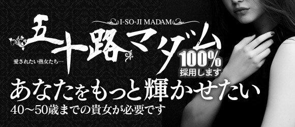 五十路マダム(カサブランカG)