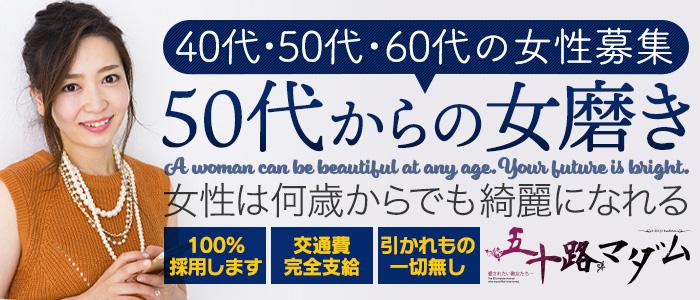 五十路マダム 広島店の求人画像