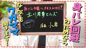立川 若妻ヒルズの求人動画