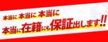 兵庫県NO1のお店ですので待遇も最高の条件でお迎えいたします!のアイキャッチ画像