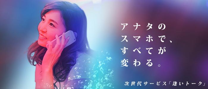逢いトーク大阪