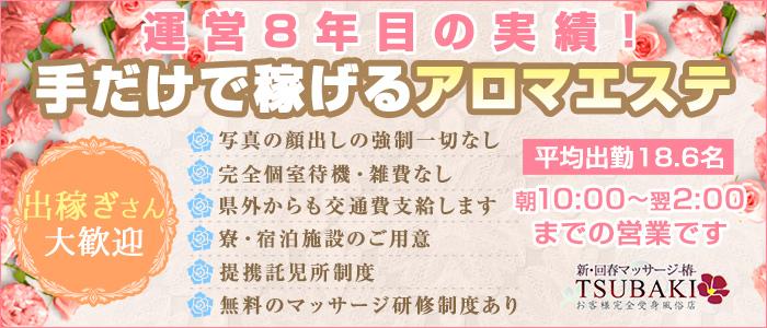 新・回春マッサージTSUBAKIの求人情報