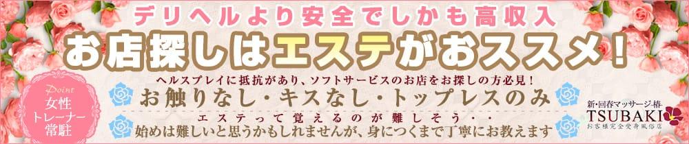 新・回春マッサージTSUBAKIの求人画像