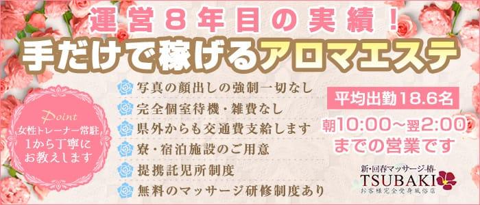 新・回春マッサージTSUBAKI
