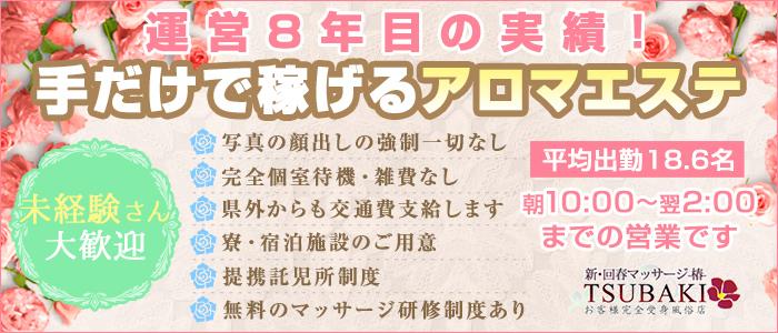 未経験・新・回春マッサージTSUBAKI