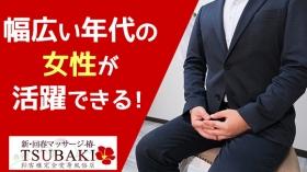 新・回春マッサージTSUBAKIの求人動画