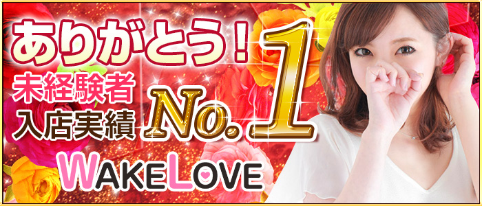 未経験・WAKE LOVE
