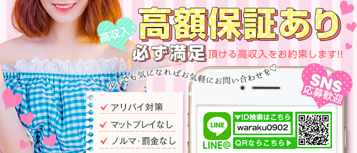 香川県                              高松市「                              和楽」                              の高収入求人情報