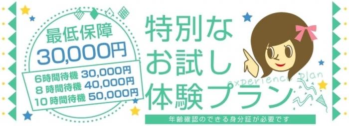 体験入店・Welcome Cafe八王子本店