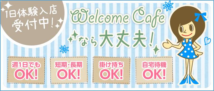 Welcome Cafe八王子本店の体験入店求人画像