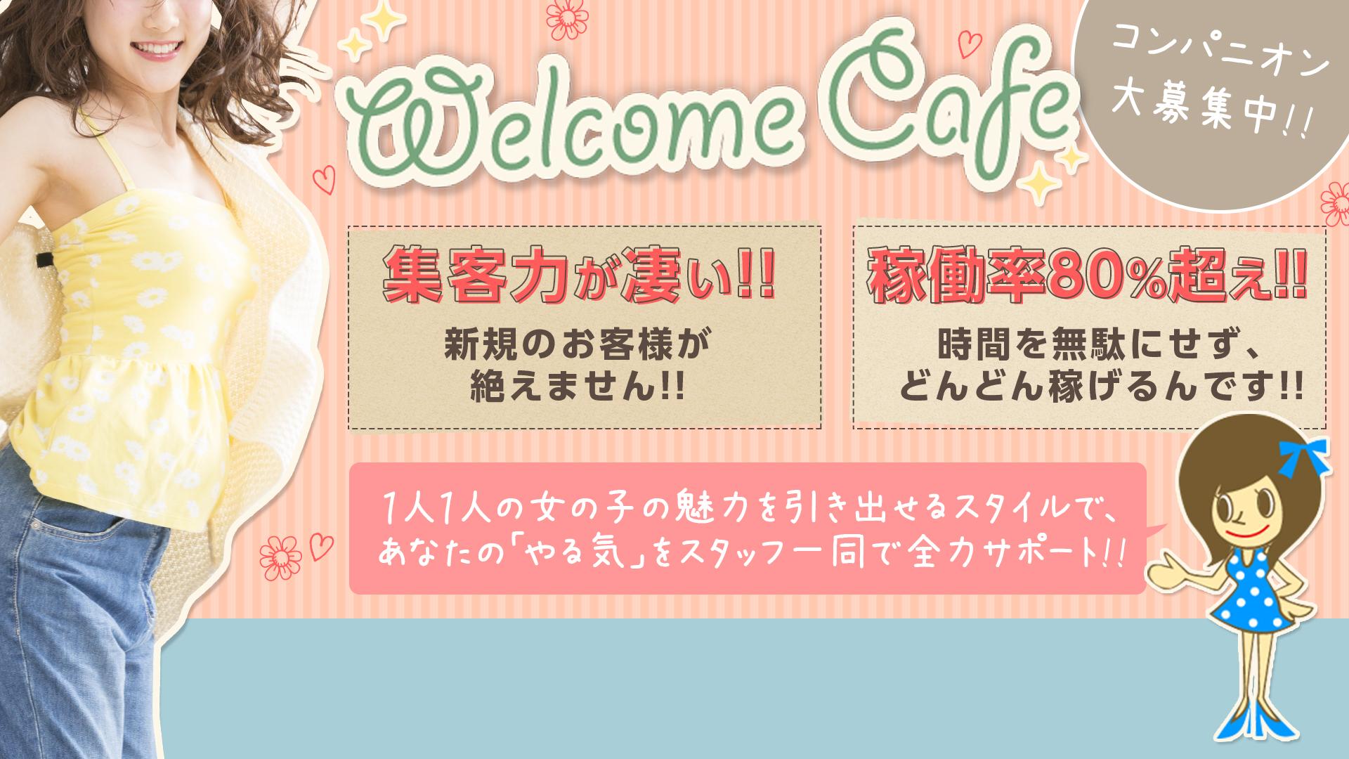 Welcome Cafe 吉祥寺店の求人画像