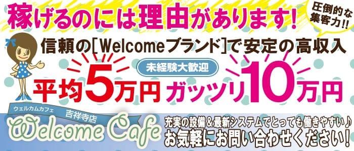未経験・Welcome Cafe 吉祥寺店
