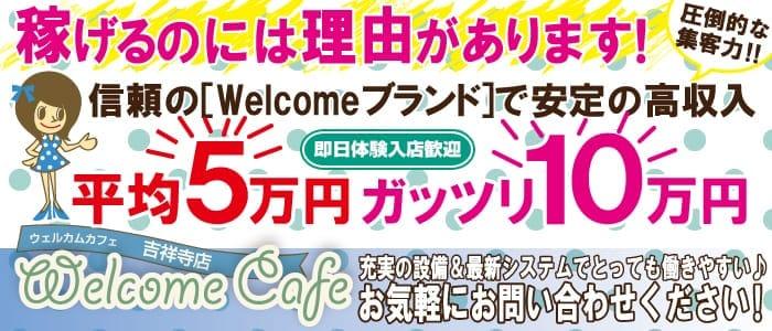 体験入店・Welcome Cafe 吉祥寺店