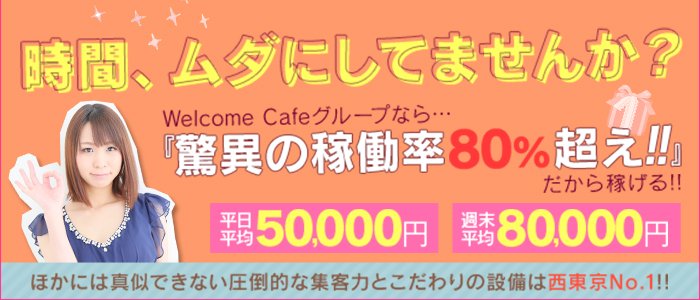 Welcome Cafe立川店