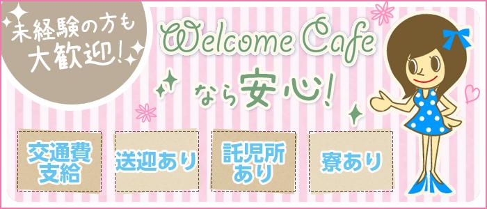 未経験・Welcome Cafe立川店