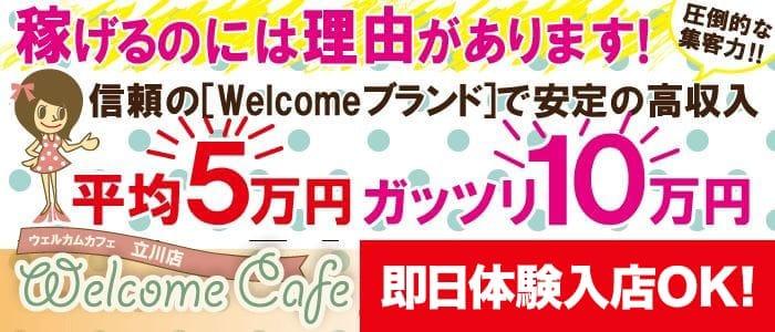 体験入店・Welcome Cafe立川店