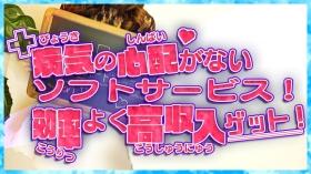 西川口ハートショコラ(シンデレラグループ)の求人動画