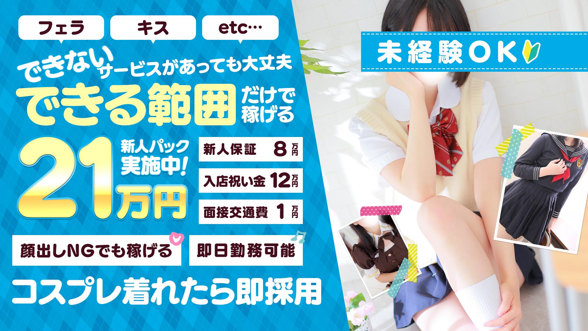 西川口コスプレメイド学園の求人画像