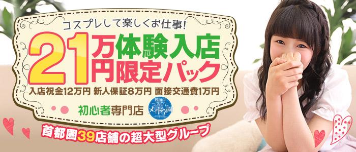 体験入店・西川口コスプレメイド学園