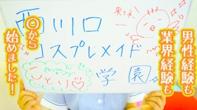 西川口コスプレメイド学園(シンデレラグループ)の求人動画