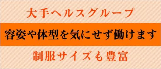 横浜 ホワイトハウスの求人情報