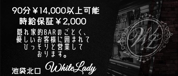 WhiteLady~ホワイトレディの求人画像