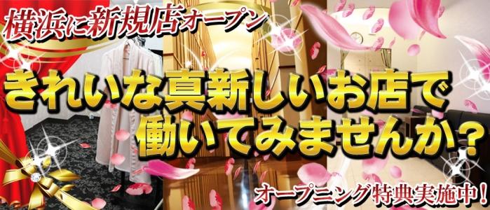 未経験・人妻ちゃんねる 横浜店