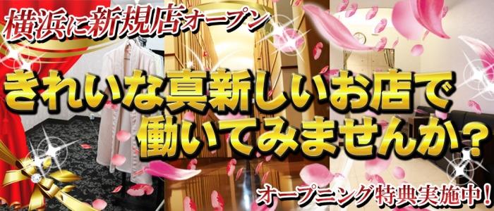 体験入店・人妻ちゃんねる 横浜店