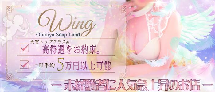 Wing(ウイング)の未経験求人画像