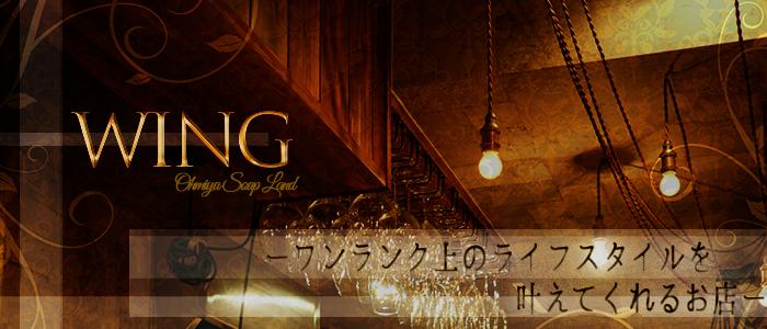 Wing(ウイング)の体験入店求人画像