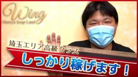 Wing(ウイング)