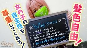 Wing(ウイング)の求人動画