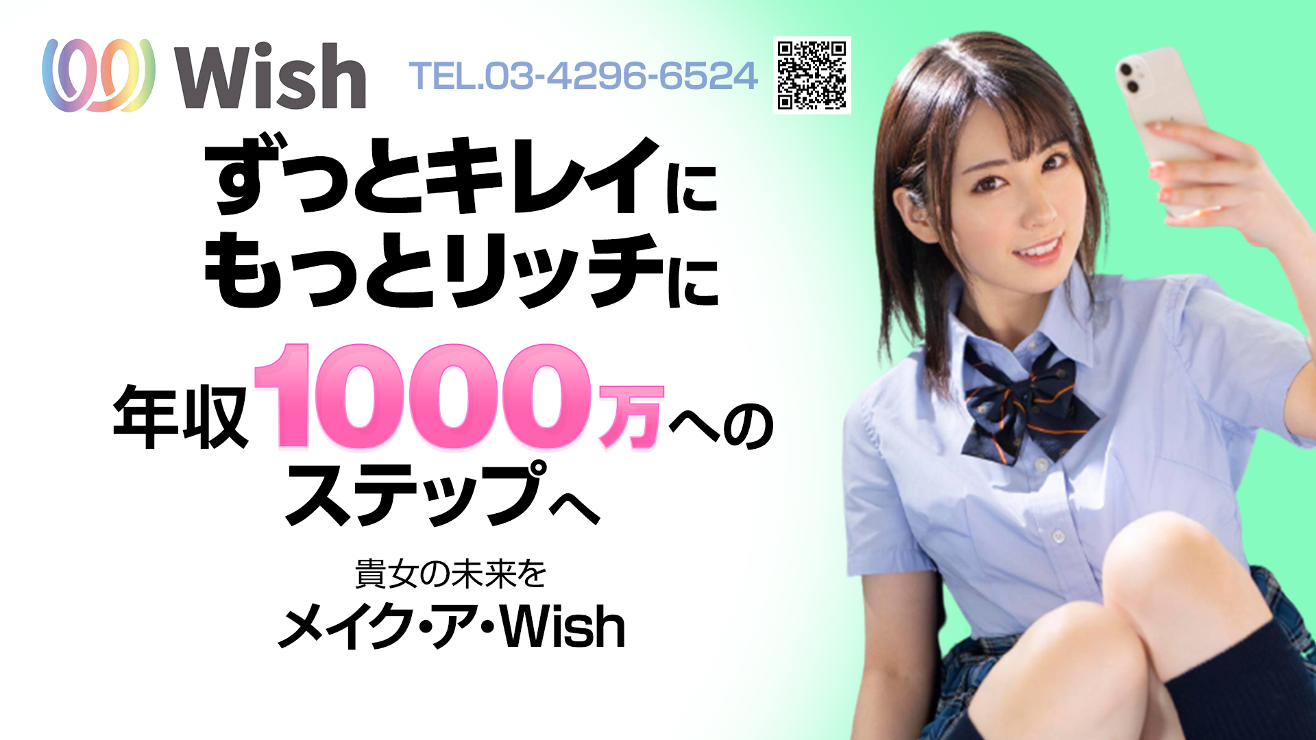 Wishの求人画像