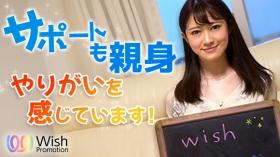 Wishの求人動画