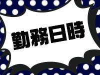 握り屋恋四郎で働くメリット1
