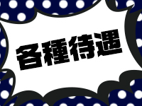 握り屋恋四郎で働くメリット3