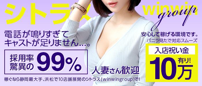 人妻・熟女・シトラス(winwingroup)