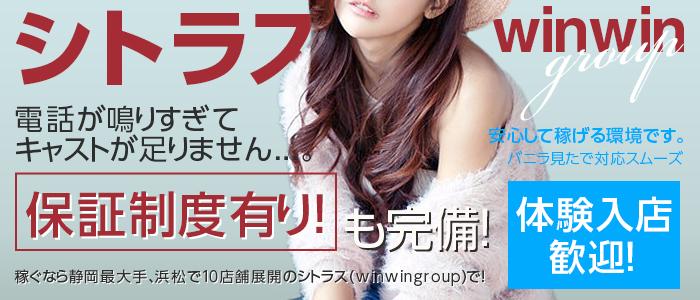 体験入店・シトラス(winwingroup)