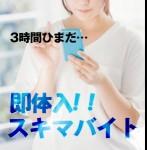 3時間ひまだ・・・スキマバイト!!