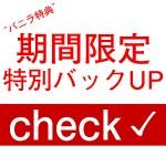 【今だけ】バックUP!!【限定特典】のアイキャッチ画像