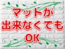 ☆マットが出来なくてもOK☆のアイキャッチ画像