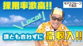 モアナグループ 千葉店のバニキシャ(スタッフ)動画