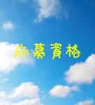 モアナグループ 船橋 津田沼店で働くメリット1