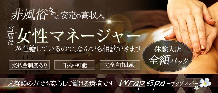 wrapspa(ラップスパ)