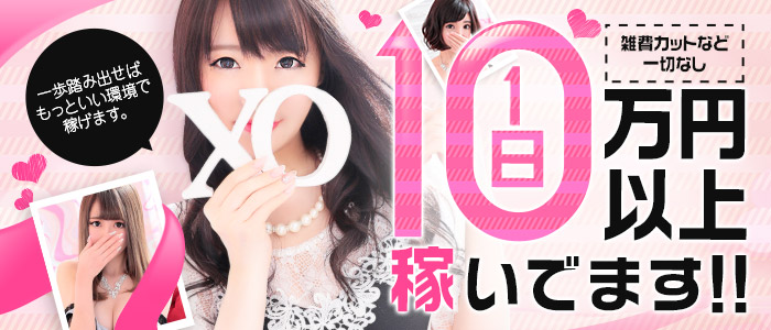 XOXO Hug&Kiss 南大阪店