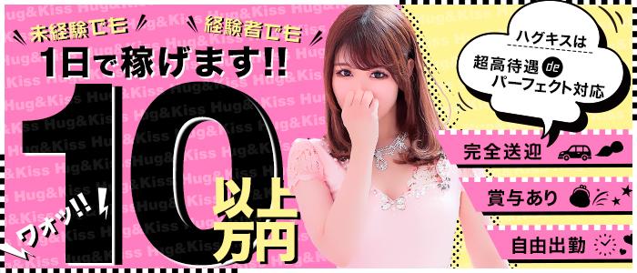 XOXO Hug&Kiss(ハグアンドキス)の求人画像